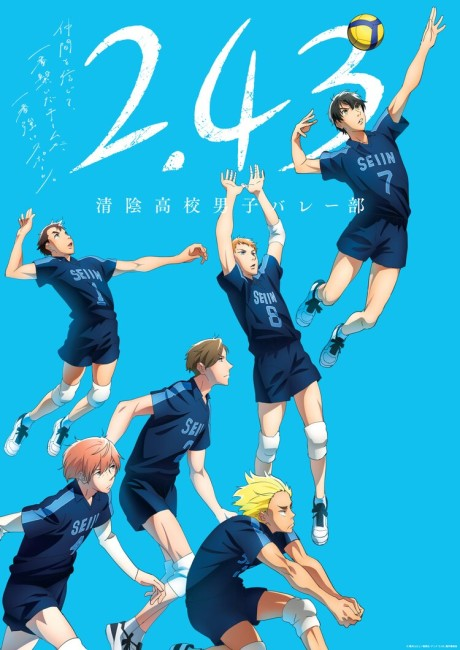 2.43: Seiin Koukou Danshi Volley-bu episode 8