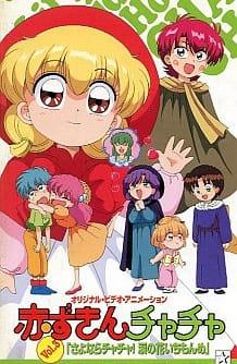 Akazukin Chacha OVA