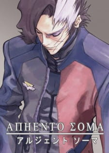 Argento Soma episode 25