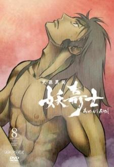 Ayashi Ayakashi Inferno OVA
