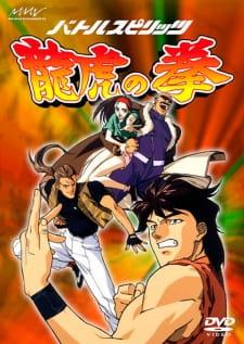 Battle Spirits: Ryuuko no Ken (Dub)