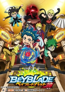 Beyblade Burst God (Dub)