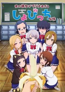 Boku no Kanojo ga Majimesugiru Sho-bitch na Ken (Dub)
