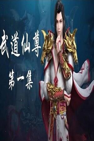 Budo Xianzun episode 1