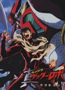 Change!! Getter Robo: Sekai Saigo no Hi