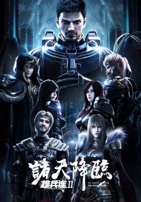Chao Shen Xueyuan Season 2