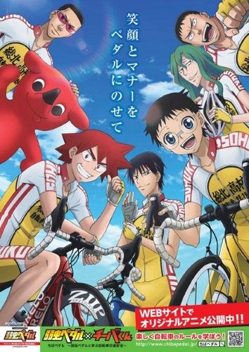 Chiba Pedal: Yowamushi Pedal to Manabu Jitensha Koutsuuanzen