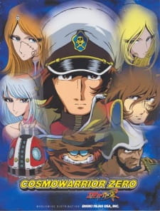 Cosmo Warrior Zero (Dub)