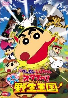 Crayon Shin-chan Movie 17: Otakebe! Kasukabe Yasei Oukoku