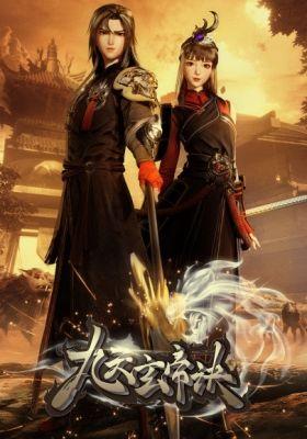 Jiu Tain Yuan Di Jue