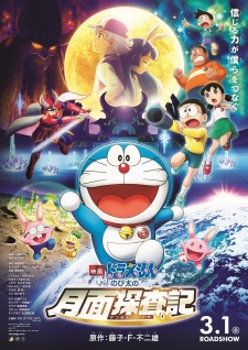 Doraemon Movie 39: Nobita no Getsumen Tansaki