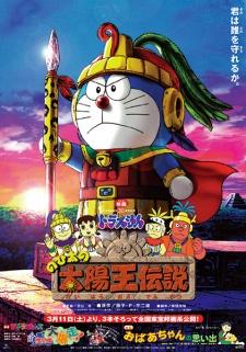 Doraemon Movie: Nobita and the Legend of the Sun King (2000)