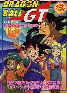 Dragon Ball GT: Gokuu Gaiden! Yuuki no Akashi wa Suushinchuu (Dub)