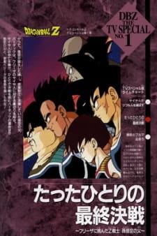 Dragon Ball Z Special 1: Tatta Hitori no Saishuu Kessen