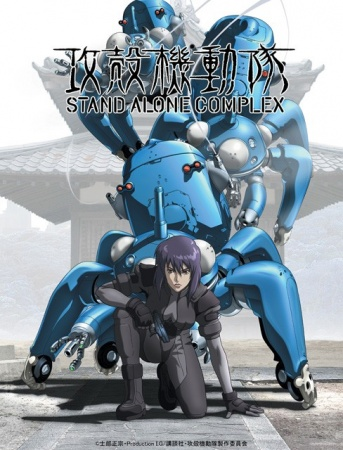 Ghost in the Shell: Stand Alone Complex (Dub)
