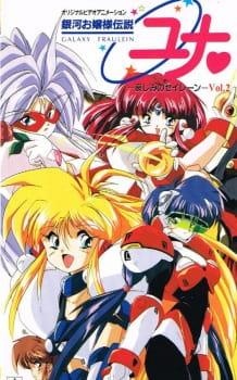 Ginga Ojousama Densetsu Yuna: Kanashimi no Siren episode 2