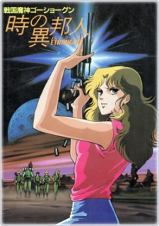 Goshogun: The Time Etranger (Dub)