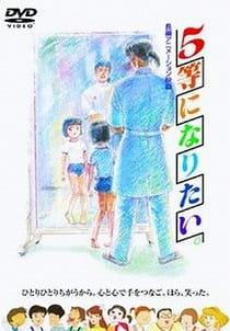 Gotou ni Naritai. episode 1
