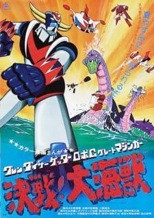 Grendizer: Getter Robo G - Great Mazinger Kessen! Daikaijuu