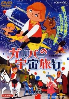 Gulliver no Uchuu Ryokou (Dub)