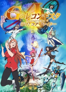 Gundam: G no Reconguista Movie I - Ike! Core Fighter