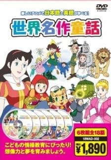 Hajimete no Eigo: Sekai Meisaku Douwa (Dub)