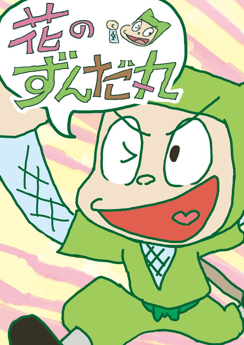 Hana no Zundamaru