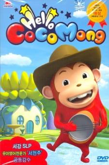 Hello Cocomong (Dub)