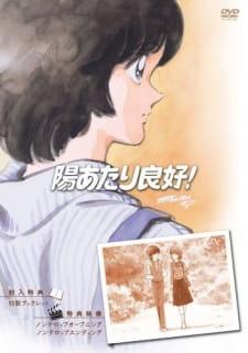 Hiatari Ryoukou! episode 48
