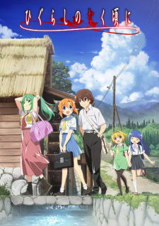 Higurashi no Naku Koro ni Gou (Dub) | Watch Movies Online