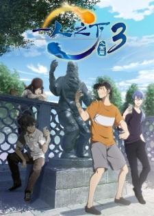 Hitori no Shita: The Outcast 3rd Season, The Outcast 3rd Season, Yi Ren Zhi Xia 3: Rushi Pian, Yi Ren Zhi Xia 3rd Season, Under One Person 3rd Season, 一人之下3 入世篇
