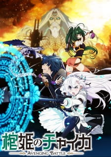 Hitsugi no Chaika: Avenging Battle (Dub) episode 10