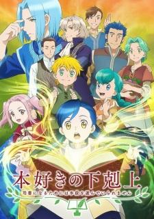 Honzuki no Gekokujou: Shisho ni Naru Tame ni wa Shudan wo Erandeiraremasen (Dub)