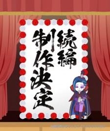 Isekai Quartet 3rd season
