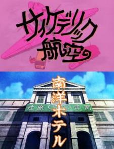 Kageyama Tamio no Double Fantasy