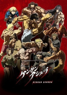 Kengan Ashura 2nd Season (Dub)