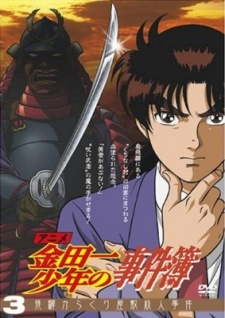Kindaichi Shounen no Jikenbo episode 141