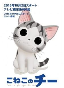 Koneko no Chi: Ponponra Daibouken (Dub) episode 51