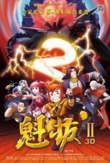 Kuiba II: Dazhan Yuan Yang Jie episode 1