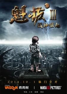 Kuiba III: Zhanshen Jueqi episode 1