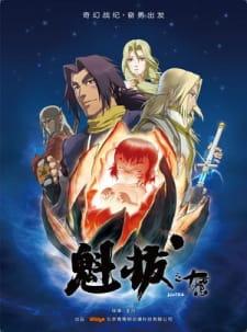 Kuiba: Zhi Shiwanhuoji episode 1