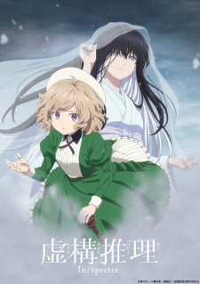 Kyokou Suiri 2nd Season
