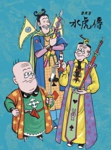 Lao Fu Zi Shui Hu Chuan