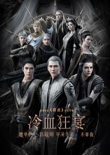 Lengxue Kuang Yan