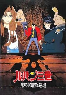 Lupin III: Harimao no Zaihou wo Oe!! (Dub)