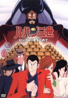 Lupin III: Russia yori Ai wo Komete