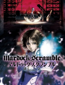 Mardock Scramble: The Third Exhaust (Dub)