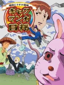 Masuda Kousuke Gekijou Gag Manga Biyor