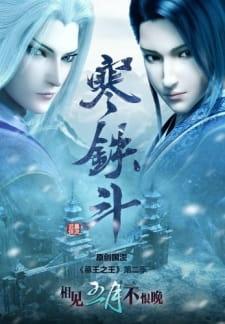 Mu Wang Zhi Wang: Han Tie Dou