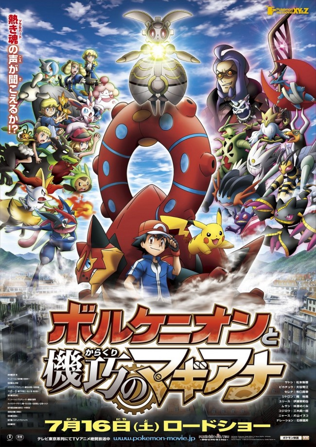 Pokemon Movie 19: Volcanion to Karakuri no Magiana - MOVIE